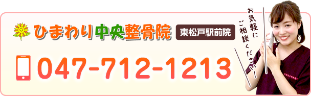 電話番号:047-712-1213