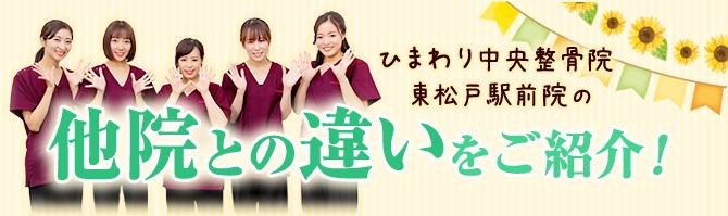 ひまわり中央整骨院東松戸駅前院、他院との違いをご紹介!