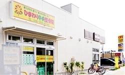 ひまわり中央整骨院東松戸駅前院の外観写真
