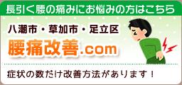 八潮市・草加市・足立区 腰痛改善.com