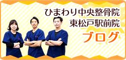 ひまわり中央整骨院 東 松戸駅前院ブログ
