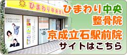 京成立石駅前院