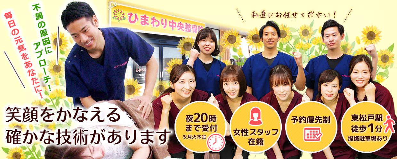 不調の原因にアプローチ!毎日の元気をあなたに!笑顔をかなえる確かな技術があります!東松戸駅徒歩1分!夜20時まで受付!