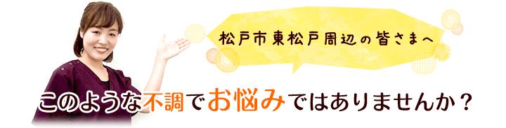 松戸市 東松戸周辺の皆さまへ、このような不調でお悩みではありませんか?