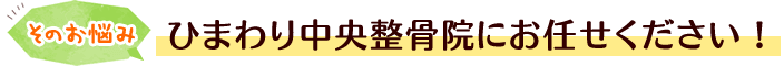 そのお悩み、ひまわり中央整骨院 東松戸駅前院にお任せください!