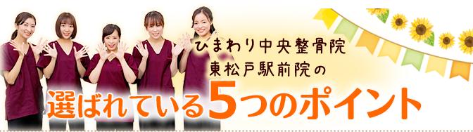 ひまわり中央整骨院 東松戸駅前院の選ばれている5つのポイント